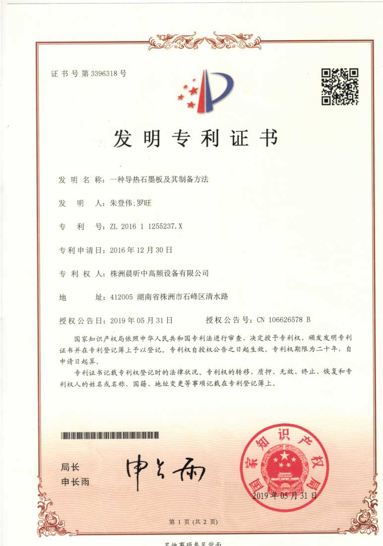 株洲晨昕国家专利证书