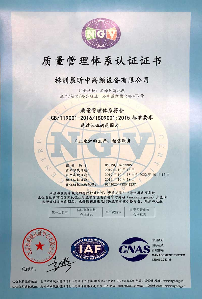 株洲晨昕ISO9001认证