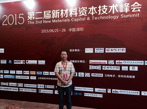 2015年株洲晨昕参加第二届新材料资本技术峰会