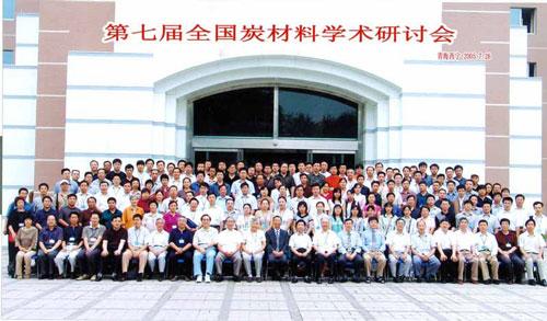 株洲晨昕参加第七届青海西宁炭材料会议