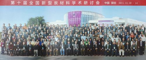 株洲晨昕参加第十届碳材料会议