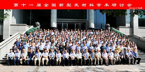 株洲晨昕参加第十一届碳材料会议